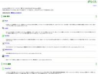 がらくた - kMonos.NET