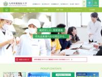 九州栄養福祉大学