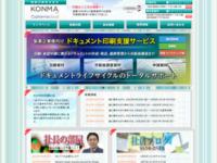 根間印刷株式会社のサイトイメージ