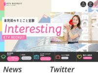 関西テレビ新卒採用サイトのスクリーンショット