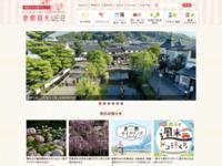 倉敷観光WEBのスクリーンショット