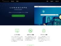 タブブラウザ RSSリーダー付ブラウザ Lunascape(フリーソフト)