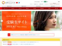 宮崎公立大学のスクリーンショット