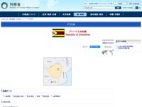 外務省: ジンバブエ共和国