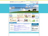 南丹地域リハビリテーション支援センターのサイトイメージ