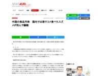 中国の食品汚染 国内では港でコメ食べたスズメが死んで騒動│NEWSポストセブン