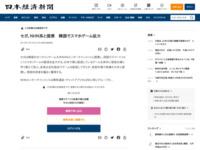 セガ、NHN系と提携 韓国でスマホゲーム拡大