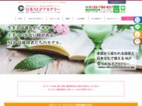 NLPの豆知識