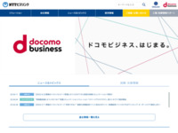 NTTビズリンクのスクリーンショット
