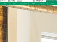 椅子張り替えの東京