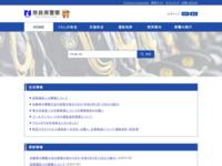 奈良県警察HPトップ