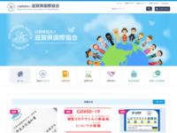 公益社団法人 滋賀県国際協会のサイトイメージ