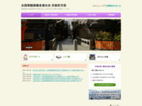 社団法人全国脊髄損傷者連合会 京都府支部のサイトイメージ