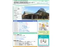 滋賀県立障害者福祉センターのサイトイメージ