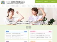 滋賀県作業療法士会のサイトイメージ