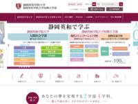 静岡英和学院大学