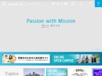 尚絅学院大学