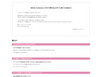 カタログ通販のイマージュネット|レディースファッションブランド・洋服の通信販売