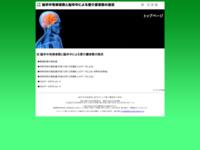 脳卒中有病者数と脳卒中による要介護者数の推定のサイトイメージ