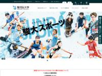 駿河台大学