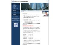 テアトルサービサーのサイトイメージ