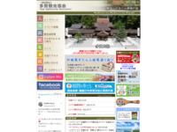 一般社団法人 多賀観光協会のサイトイメージ