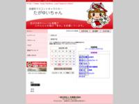 多賀町マスコットキャラクター たがゆいちゃんのサイトイメージ