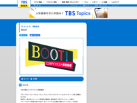 http://www.tbs.co.jp/boot6/