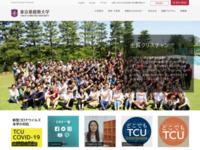 東京基督教大学