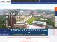 東京工科大学のスクリーンショット