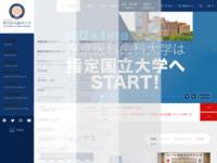 東京医科歯科大学のスクリーンショット