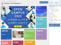 東京成徳大学