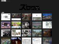Webデザインのリンク集|ズロック