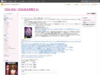 TERA WIKI | TERA完全攻略サイト[@WIKI]