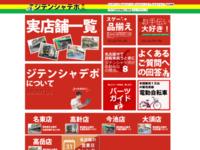 ジテンシャデポのサイトイメージ