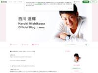 西川遥輝のブログ