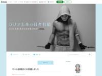 ラファエルのブログ