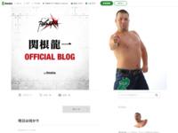 関根龍一のブログ