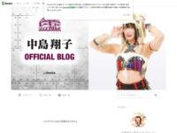 中島翔子のブログ