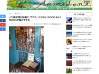 バリ島料理を沖縄で。プラザハウスBALI NOON BALI MOONが超おすすめ