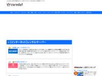 中国レンタルサーバー・ホスティングのフューチャースピリッツ
