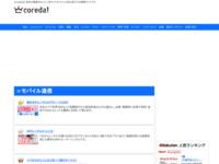 次世代モバイル通信 EMOBILE LTE 発売記念キャンペーン もれなく5,000円キャッシュバック!!