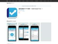 日課や習慣をサクサク記録!- Habit Keeper Freeを App Store で