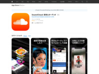 SoundCloud: 音楽&オーディオを App Store で