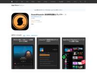 SoundHound ∞ midomi 音楽検索が鼻歌やハミング、ラジオやテレビの曲でもできる楽曲認識アプリを App Store で