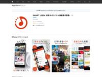 スマホでUSEN - 音楽聴き放題アプリ!を App Store で
