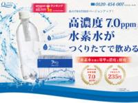 水素水7.0ppm 7WATER | QUASIA クオシア