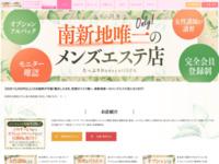たっぷりハニーオイルSPA大阪店|オフィシャル求人HP