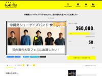 沖縄発シューゲイズバンド