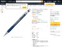 Amazon | ぺんてる シャープペンシル マークシートシャープ 1.3mm B芯 AM13-B